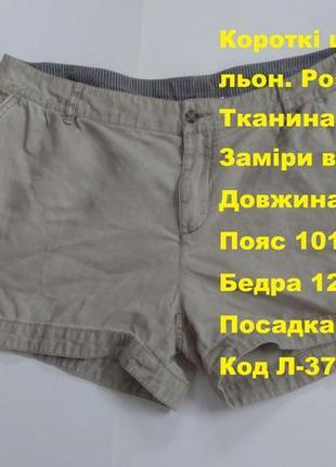 Шорты 100% лен размер 44