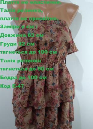 Короткое летнее платье размер s