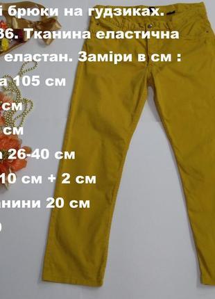 Мужские брюки эластичные на пуговицах размер 36