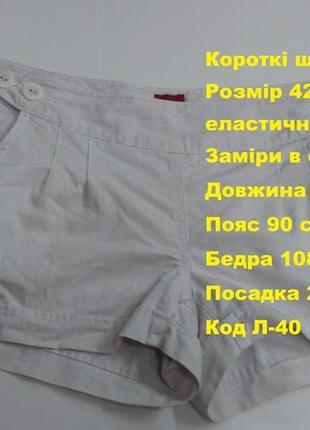 Короткие шорты vero moda размер 42