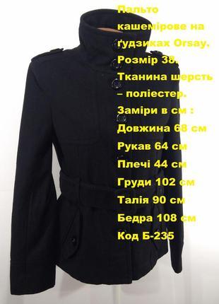 Пальто кашемировое на пуговицах orsay размер 38