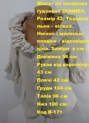 Пиджак женский размер 42