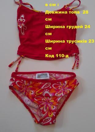 Купальник детский размер 116