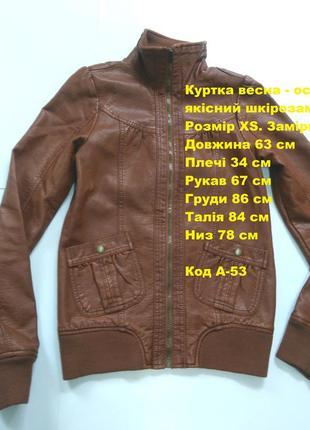 Куртка женская кожзам размер хs