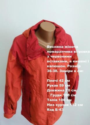 Спортивная куртка \ ветровка размер 38