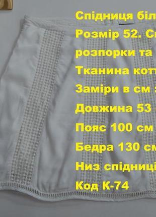 Юбка белая street onе размер 52