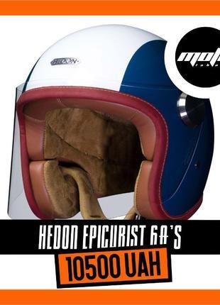Мотошлем HEDON Epicurist 60's мото шолом