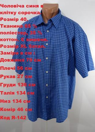 Мужская синяя рубашка в клетку размер xl батал