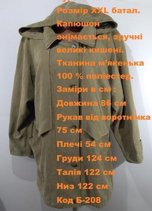 Удлиненная женская куртка ветровка размер xxl