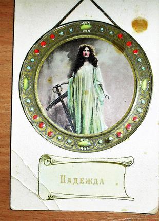 старинная открытка 1914 года