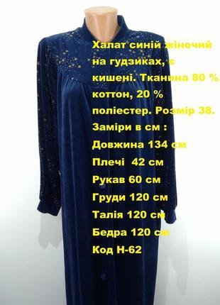 Халат женский размер 38