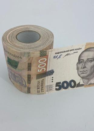 Туалетная бумага сюрприз 500 гривен с принтом, рисунком