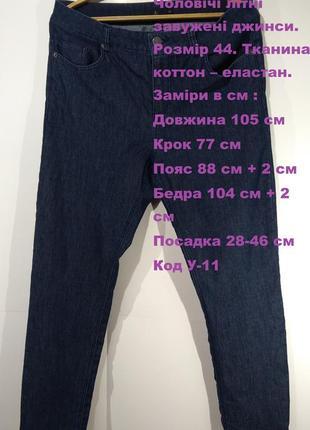 Мужские летние зауженные джинсы размер 44