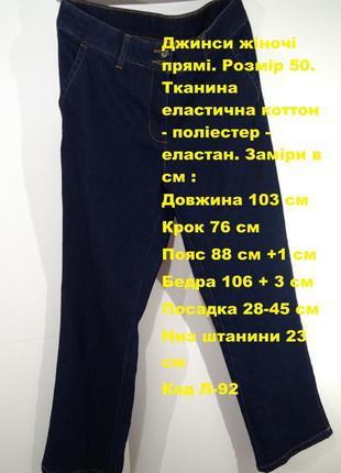 Джинсы женские прямые размер 50
