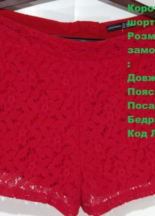 Короткие красные кружевные шорты atmosphere размер 40-42