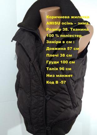 Коричневая жилетка amisu осень - зима размер 38