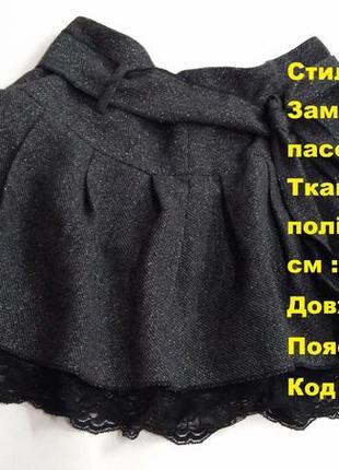 Стильная юбка размер 40