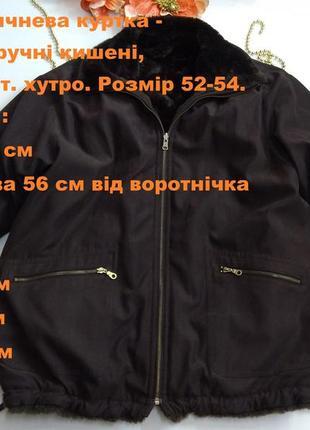 Зимняя коричневая куртка - дубленка размер 52-54