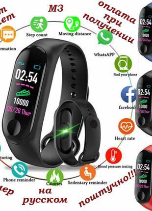 Умные смарт фитнес браслет часы трекер Xiaomi Mi band M3 ПОШТУЧНО