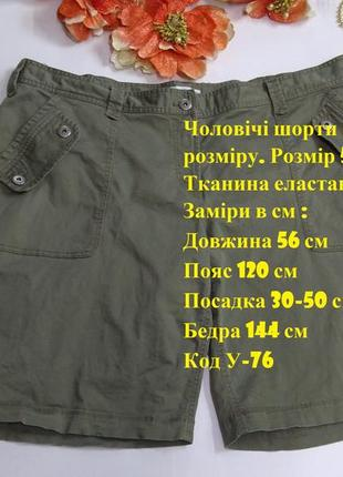 Мужские шорты большого размера размер 56 батал (60)