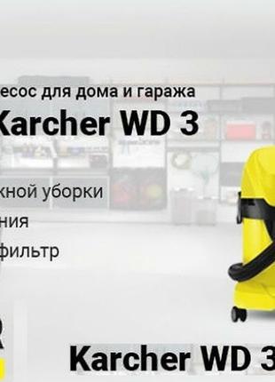 НОВЫЕ! ПЕРЕСЫЛАЕМ! Пылесос Karcher WD3, Кархер, Каршер ВД3
