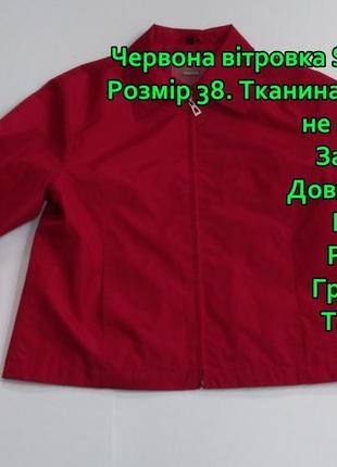 Красная ветровка street one размер 38