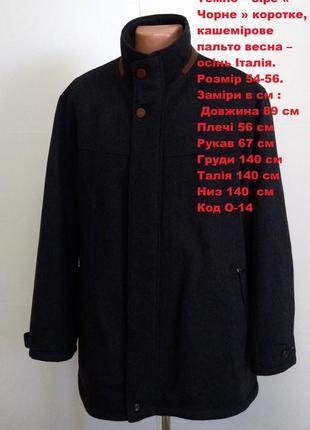 Солидное мужское пальто размер 54-56