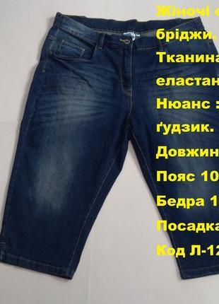 Женские эластичные бриджи размер 52