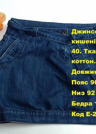 Джинсовая юбка размер 40