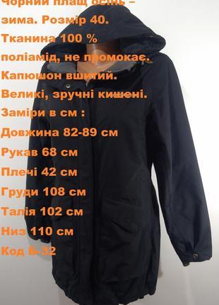 Черный плащ осень - зима размер 40