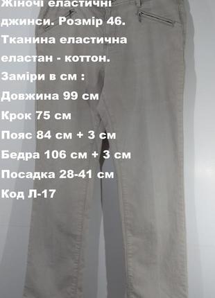 Эластичные женские джинсы размер 46