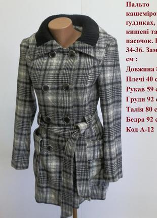 Пальто кашемировое на пуговицах размер 34-36