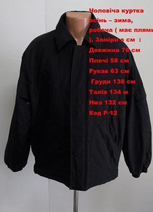 Мужская куртка осень - зима размер 56