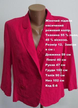 Женский пиджак насыщенный розовый цвет размер 40