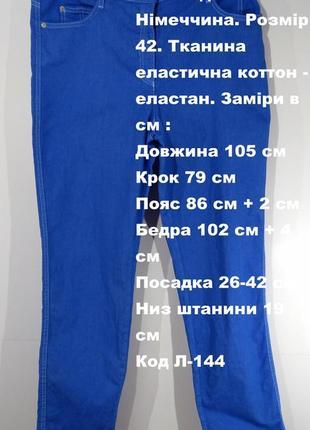 Яркие эластичные женские джинсы германия размер 42