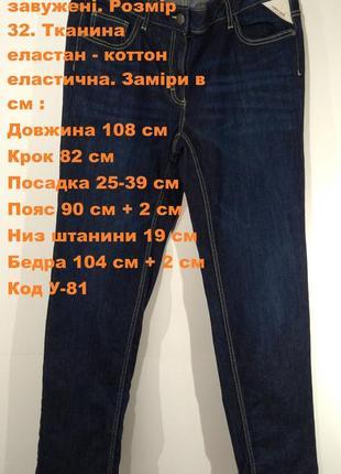 Джинсы мужские зауженные размер 32