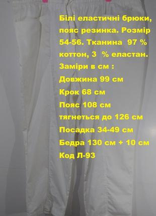 Женские эластичные брюки размер 54-56