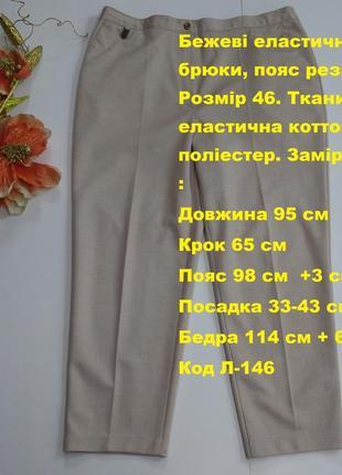 Бежевые эластичные брюки размер 46