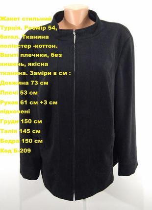 Легкая куртка жакет  стильный очень большого размера