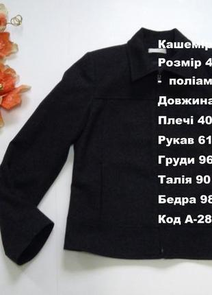 Кашемировое легкое пальто размер 40