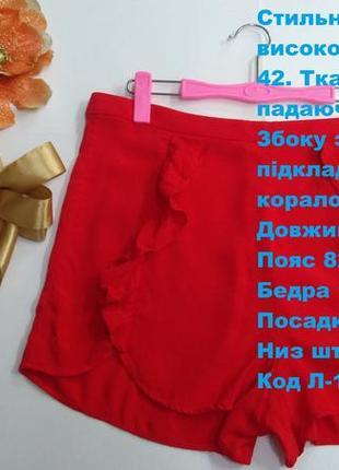 Стильные короткие шорты с высокой талией размер 42