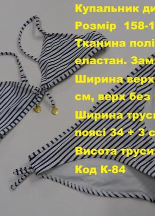 Купальник детский размер 158-164