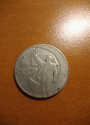 50 Років СССР юбілейна монета.