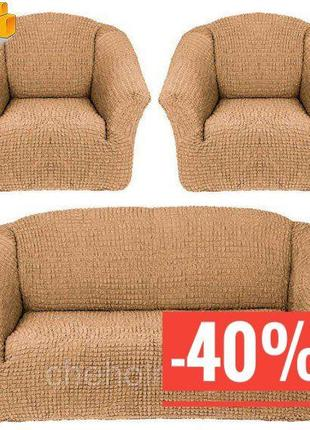 Чехол на диван и 2 кресла без оборки в расцветках Турция