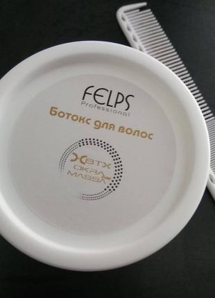Ботокс для волосся Felps. 100 г