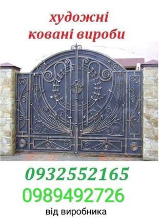Кована брама,ворота