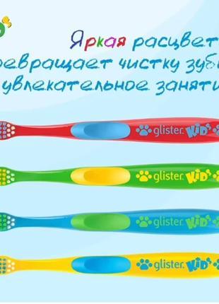 Зубные щетки для детей Glister™ kids