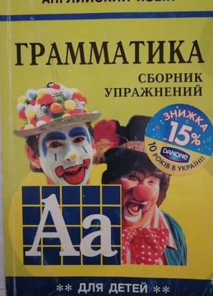 Английский язык Грамматика для детей Сборник упражнений