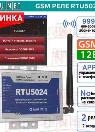 GSM реле радиореле rtu5024 v2 два канала 12В открытие ворот замка