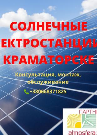 Солнечные электростанции для частного дома под зелёный тариф
